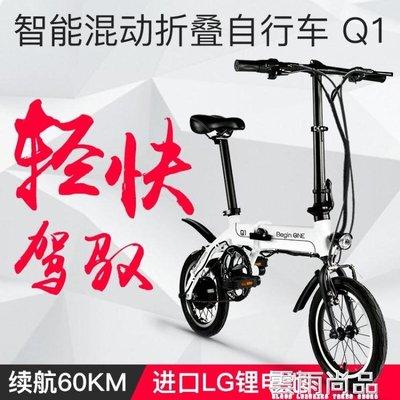 電動車BeginONE折疊電動自行車鋰電成人代駕小型電瓶車迷你型女助力單車JD
