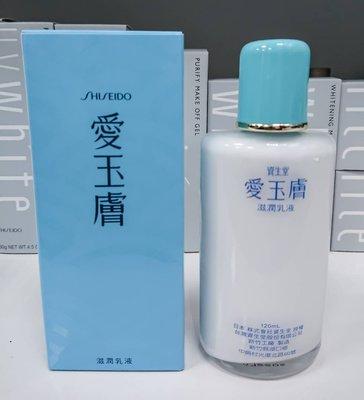 資生堂 公司貨 愛玉膚 滋潤乳液 「清爽型、滋潤型」