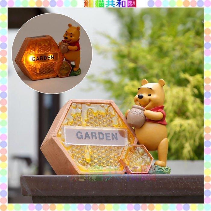 ※龍貓共和國※日本迪士尼DISNEY《小熊維尼POOH太陽能蓄電 蜂蜜 LED小夜燈 檯燈 擺飾 裝飾品》生日情人節禮物