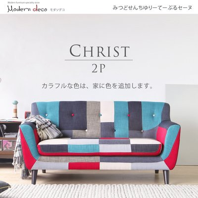 CHRIST克里斯混色拼布雙人沙發 / 日本MODERN DECO