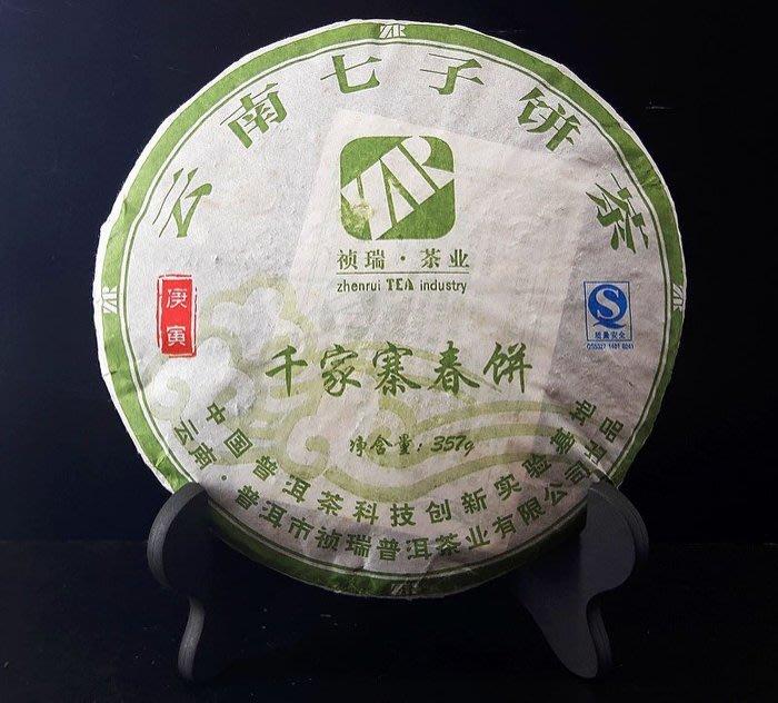 [茶太初] 2010 千家寨 野生 古樹春茶 357克 普洱茶 生餅