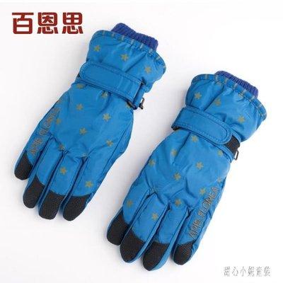 男童手套 兒童滑雪手套冬季冬天加絨加厚防水防風保暖戶外小學生男孩 CP5168