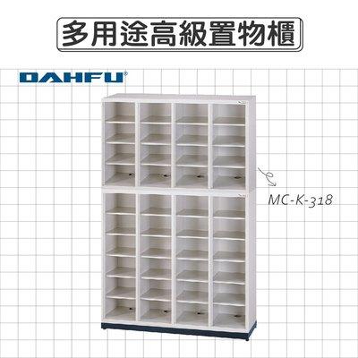 DAHFU大富 ABS塑鋼門片 905色多用途高級置物櫃 【MC-K-340P】 收納櫃 鞋櫃 辦公用品 居家收納