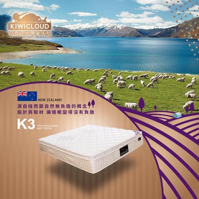 KiwiCloud專業床墊-K3 克倫威爾 獨立筒彈簧床墊-6×7尺特大雙人