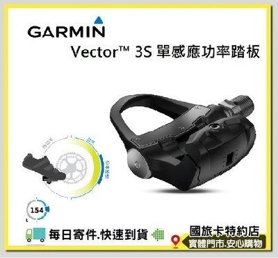 有現貨 Garmin Vector 3S 單邊踏板式 功率器 Quarq Stage Pioneer Power 國旅可
