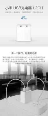 小米USB充電器(2口) 原廠官方正品...