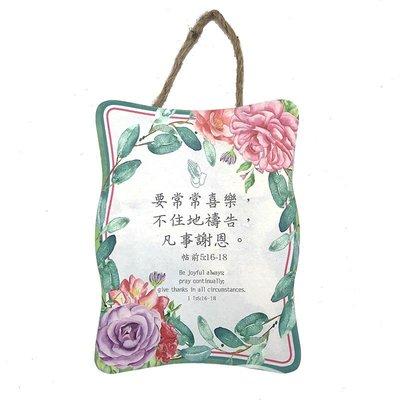 雅彥禮坊-陶瓷掛飾家飾(常常喜樂)