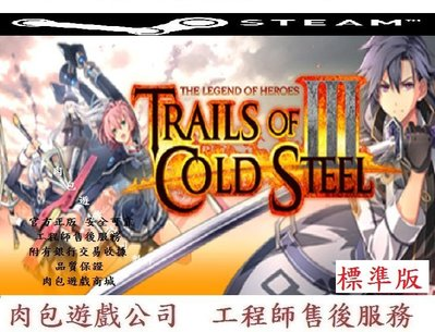 PC版 肉包 STEAM The Legend of Heroes: Trails of Cold Steel III