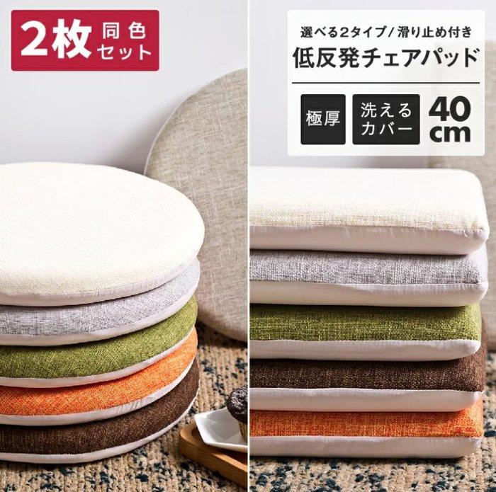 《FOS》日本 北歐風 低反發 記憶 坐墊 2入組 舒適 低反彈  腰酸背痛  骨盤 客廳 辦公椅 2020新款 汽車