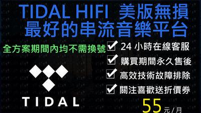 新活動 小白網路 Tidal HIFI 續約美版 3個月方案帳號客製化無損音質無損音樂耳機KKBOX發燒友DAC音樂