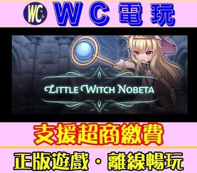 【WC電玩】PC 小魔女諾貝塔 Little Witch Nobeta STEAM離線版