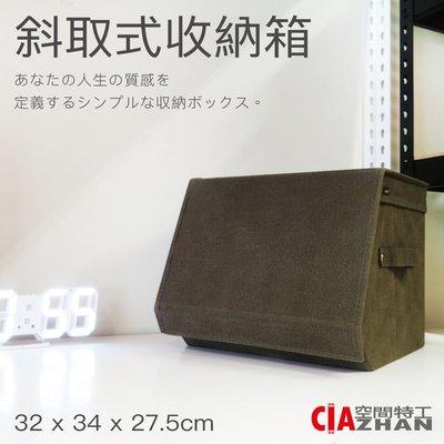 【現貨秒發!質感斜布盒-咖啡色小】斜取...