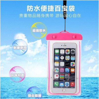 夜光防水袋 6吋內通用型 手機 潛水袋 ASUS 防水套 HTC 三星 Sony LG iPhone7 小米 華為 衝浪 浮潛 防水袋 手機殼