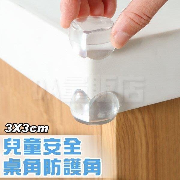 桌腳防護貼片 球形透明 PVC材質 防撞角 安全桌角 防護角 寶寶安全防護 家具桌角 現貨 (79-2938)