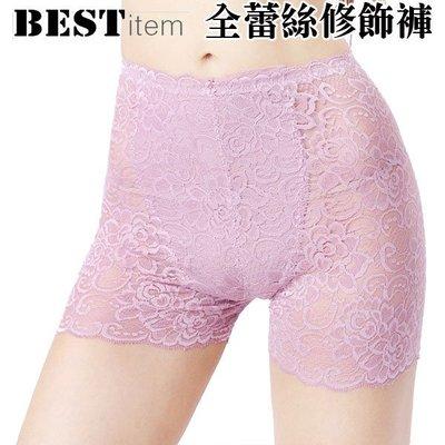 【免免線購 】全蕾絲雕塑美臀褲。輕機能微緊提翹褲