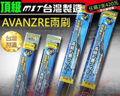 【車墊王】*全台最低價加購任選2支只要399*100%台灣製造『頂級AVANZRE雨刷』‧現貨
