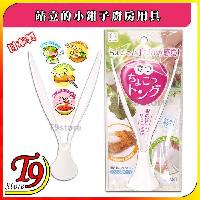【T9store】日本製 站立的小鉗子小夾子廚房用具