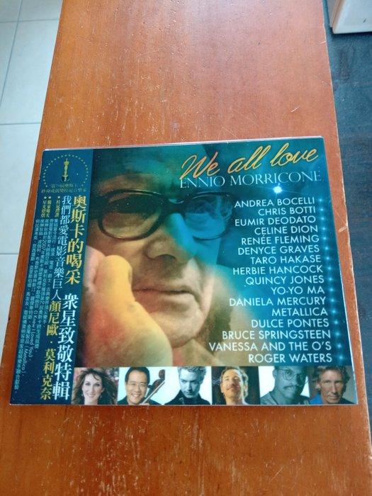 WE ALL LOVE ENNIO MORRICONE 奧斯卡的喝采 眾星致敬特輯 顏尼歐.莫利克奈CD