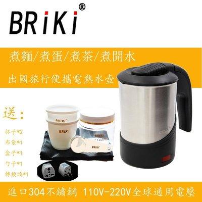 BRiki出國旅行電熱水壺 110v/220v出國旅行水壺 304不銹鋼便攜式電熱壺 迷你電熱水壺