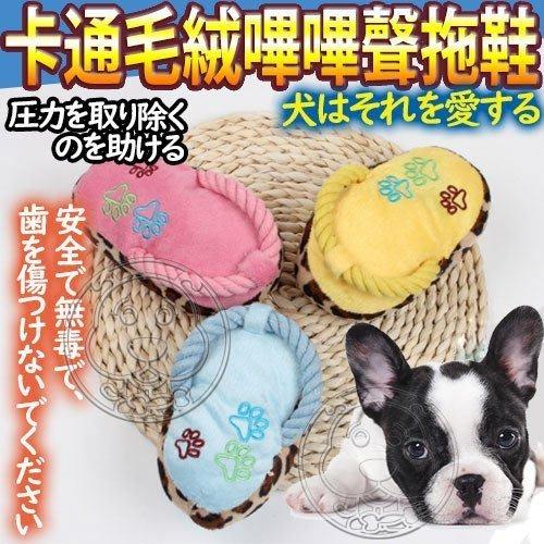 【🐱🐶培菓寵物48H出貨🐰🐹】DYY》熱銷爪印卡通毛絨嗶嗶聲拖鞋 特價69元(蝦)