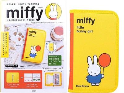 miffy お金が貯まるマルチポーチBOOK 可省錢 多用袋 訂