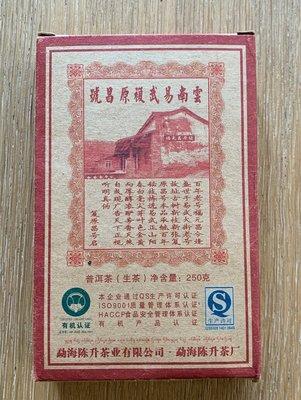 **清水雅集**陳升號 2010 易武複原昌號茶磚 台中市