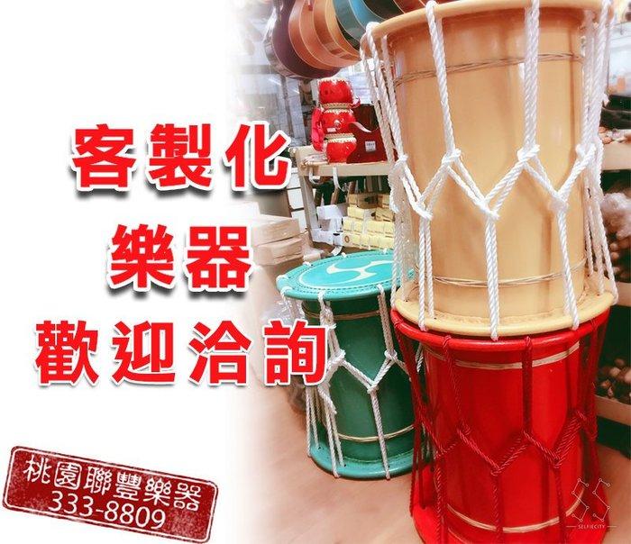《∮聯豐樂器∮》客製化各式樂器 歡迎來圖洽詢《桃園現貨》