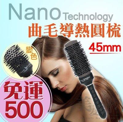 【美髮舖】免運 45mm Nano Technology 曲毛 變色導熱梳 圓梳 專業 設計師 直捲 磁鐵 吹剪染燙漂整