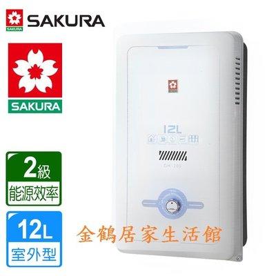 【金鶴居家生活館】GH-1205 櫻花牌12公升 一般屋外型 大廈型 傳統熱水器 無氧銅水箱