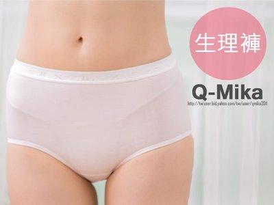 Q米卡內衣〃中腰三角生理褲~吸汗透氣~加強防水處理~輕薄柔軟 M L XL 220
