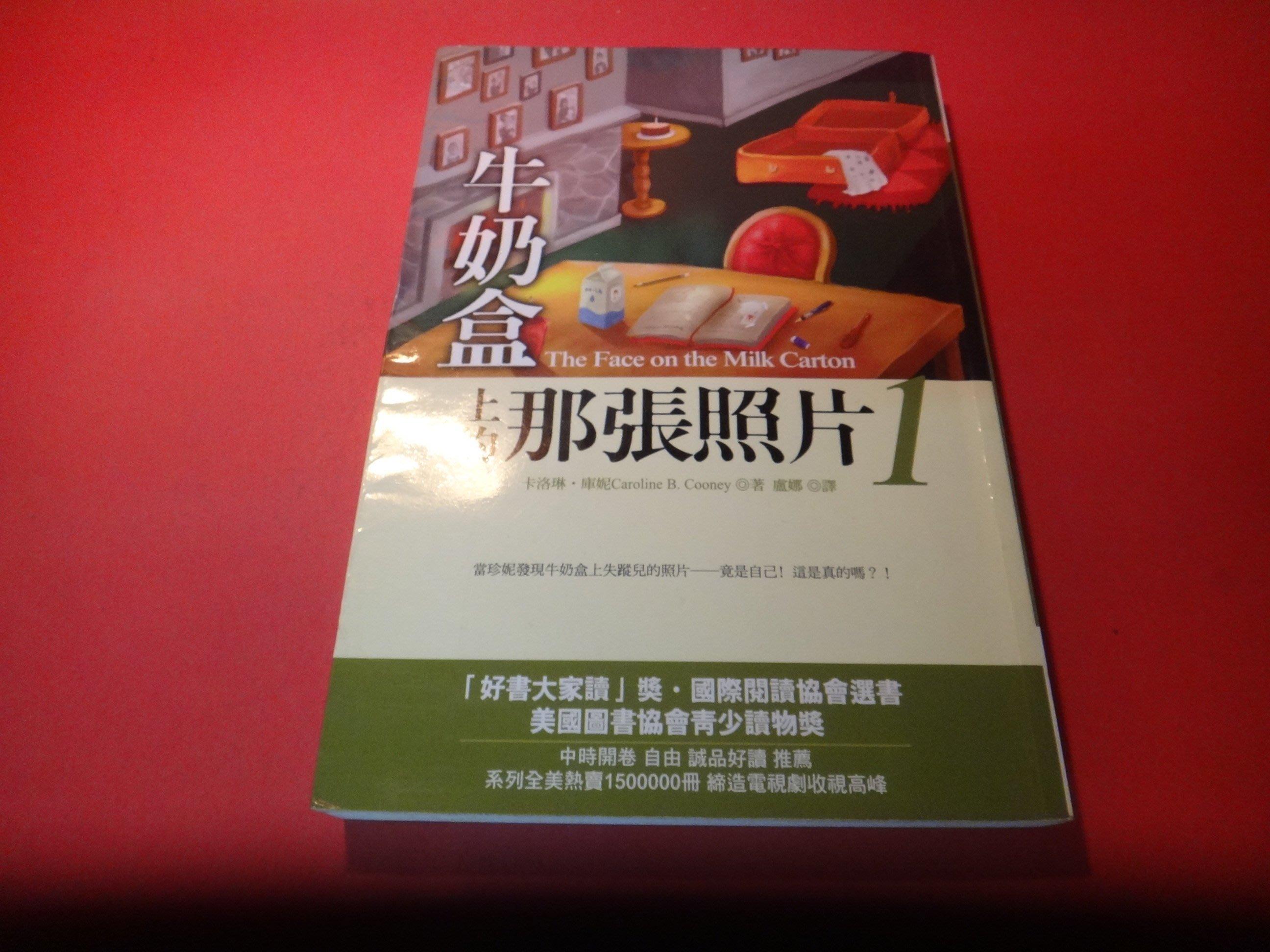 【愛悅二手書坊 18-05】牛奶盒上的那張照片1    Caroling B.Coon/著   盧娜/譯   新苗文化