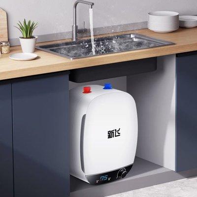 新飛小廚寶電熱水器儲水式家用廚房小型上出水速熱下出水洗碗6L升~夕