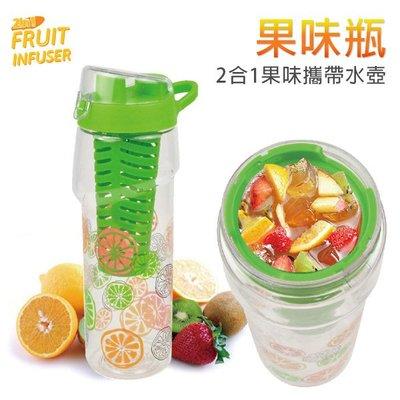 水壺 水瓶 ( 果味瓶-2合1果味攜帶水壺 ) 自製果汁 風味瓶 榨汁器 800ML 兩色 恐龍先生賣好貨