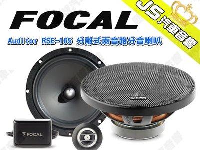 勁聲汽車音響 FOCAL 法國 Auditor RSE-165 6.5吋 分離式 兩音路分音喇叭 公司貨