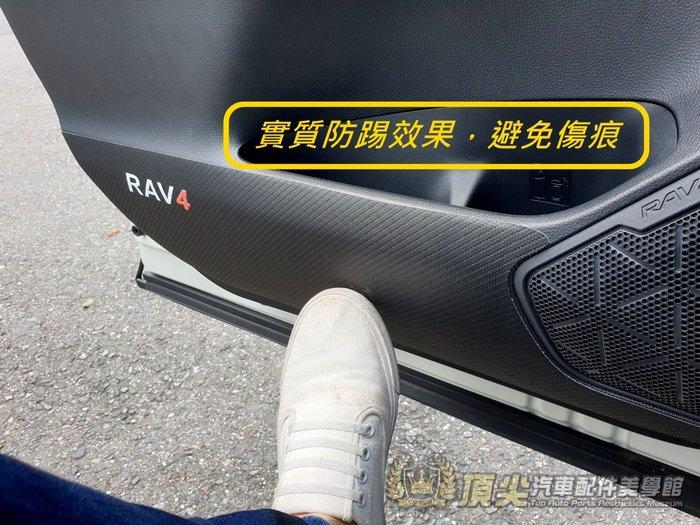 TOYOTA豐田【RAV4車門防踢貼】(四代、五代均適用) RAV4碳纖維皮革布 卡夢飾品 門上貼 防踏飾板 門板防刮貼