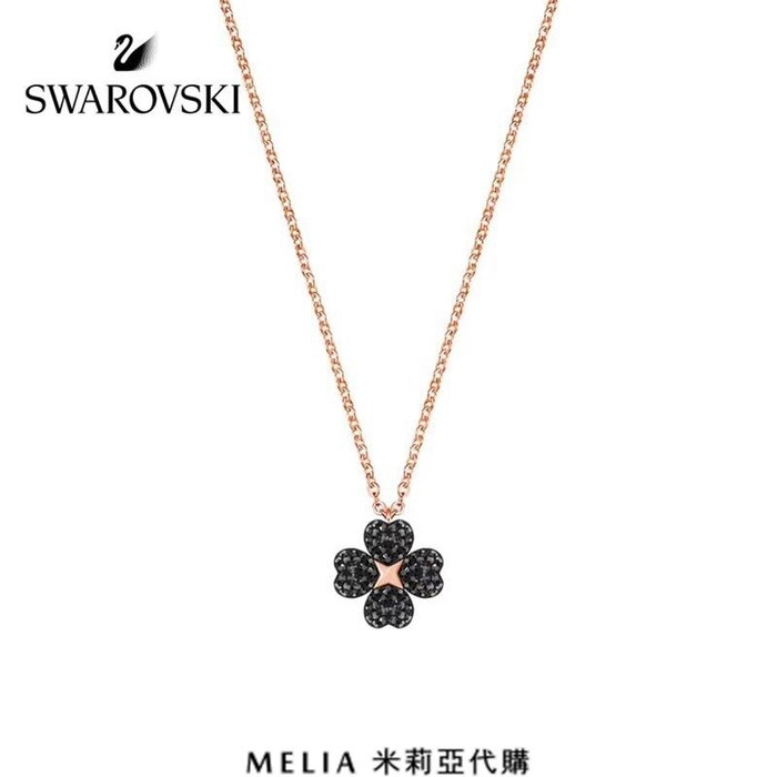Melia 米莉亞代購 Swarovski 施華洛世奇 2018ss 專櫃正品出清特價 項鍊 四葉草 黑白雙面