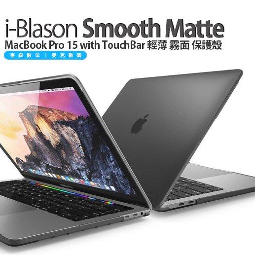 i-Blason MacBook Pro 15 with TouchBar 輕薄 霧面 透明 保護殼 現貨 含稅