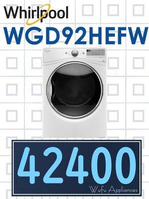 【全家電批發】原廠經銷【來電價42400】有福利品可問Whirlpool惠而浦15公斤 瓦斯型乾衣機 WGD92HEFW