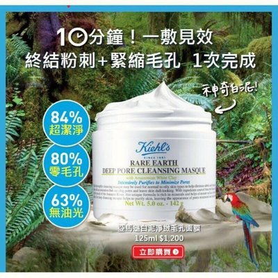 中文標公司貨 Kiehls 契爾氏 亞馬遜白泥淨緻毛孔面膜 125ml