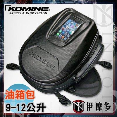 伊摩多※日本KOMINE SA-225 磁吸式油箱包 肩背 附防水罩 含救命繩固定 可擴充容量9-12公升。黑