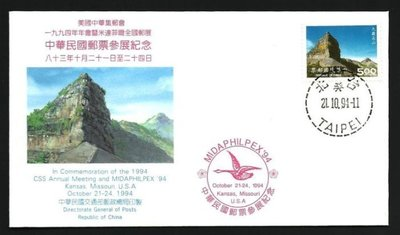 【萬龍】(外展49)美國中華集郵會1994年年會暨米達菲爾全國郵展紀念信封