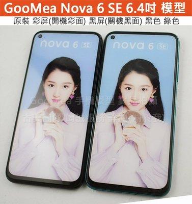 GooMea模型原裝金屬彩屏Huawei 華為Nova 6 SE 6.4吋展示Dummy樣品包膜假機道具沒收玩具摔機拍戲
