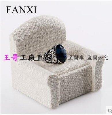 【王哥】FANXI凡西創意麻布沙發戒指座展示架MB011珠寶首飾櫥窗展示道具