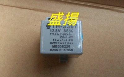 盛揚 三菱 方向燈 閃光器 3P MITSUBISHI LANCER VIRAGE 93-00