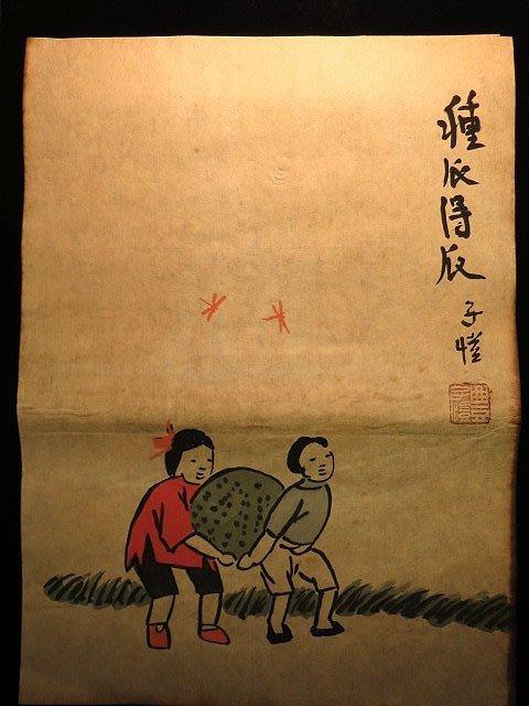 【 金王記拍寶網 】S843. 中國近代美術教育家 豐子愷 款 手繪書畫 手稿一張 罕見稀少~