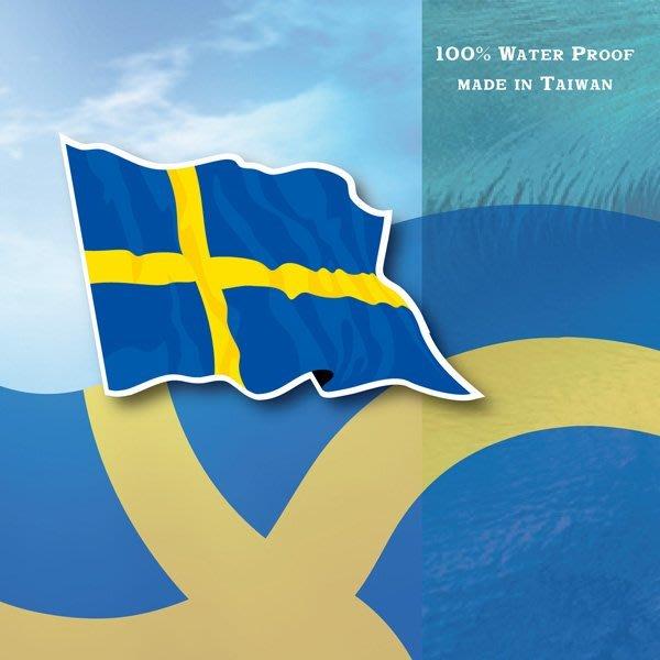 【衝浪小胖】瑞典國旗飄揚登機箱貼紙/抗UV防水/Sweden/多國款可收集和客製