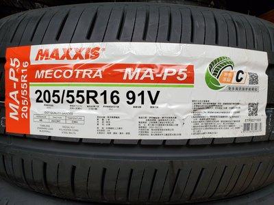 [平鎮協和輪胎]瑪吉斯MAXXIS MA-P5 205/55R16 205/55/16 91V台灣製裝到好