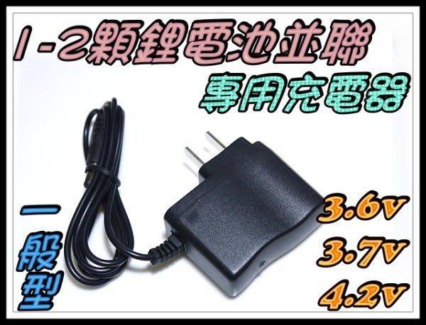 G2A57 1-2顆鋰電池並連 3.6V 3.7V 4.2V充電器 18650充電器.18650鋰電池頭燈充電器