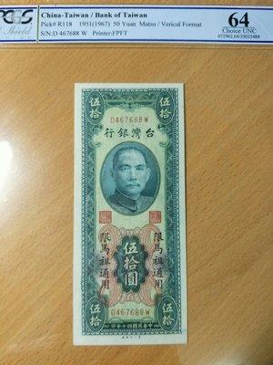 【5A】台鈔 40年馬祖伍拾圓(馬祖大花) PCGS高分鑑定鈔(已售出)