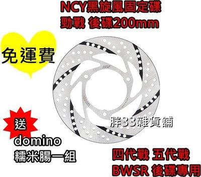 NCY黑旋風固定碟 勁戰 後碟專用 200mm碟盤 新勁戰四代戰五代戰 BWSR